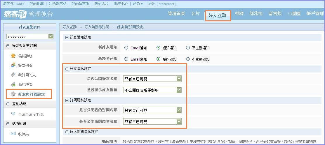 pixnet_網誌管理-快捷列-set-07.jpg