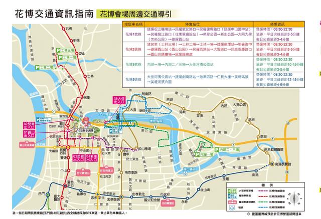 (點圖放大)花博展區周邊地圖600.png