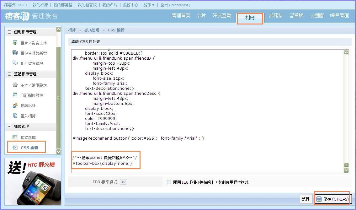 pixnet_網誌管理-快捷列-album-close-css.jpg