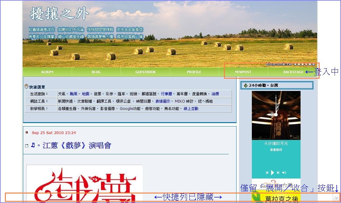 pixnet_網誌管理-快捷列-logoin0.jpg