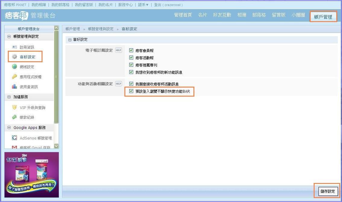 pixnet_網誌管理-快捷列-set-02.jpg