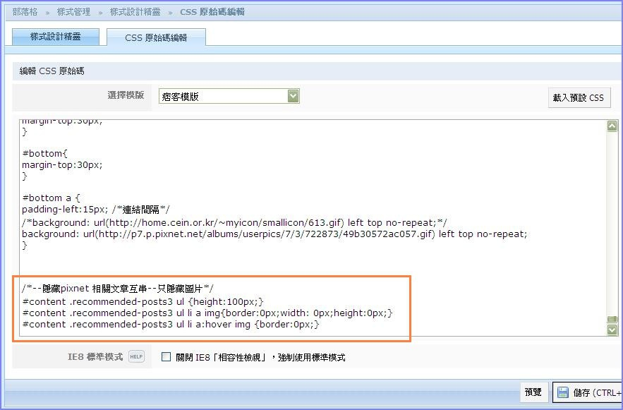pixnet_網誌管理-相關文章互串-06.jpg