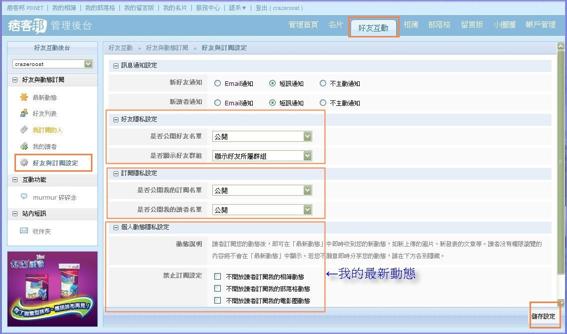 pixnet_網誌管理-快捷列-set-01.jpg