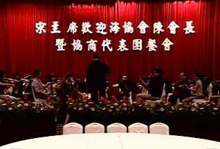 宋楚瑜圓山飯店設宴宴請海協會代表團。
