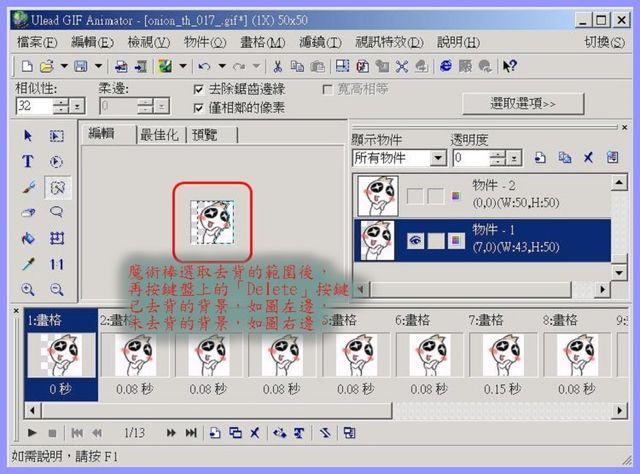 去背_UGnimator-ex12-640.jpg