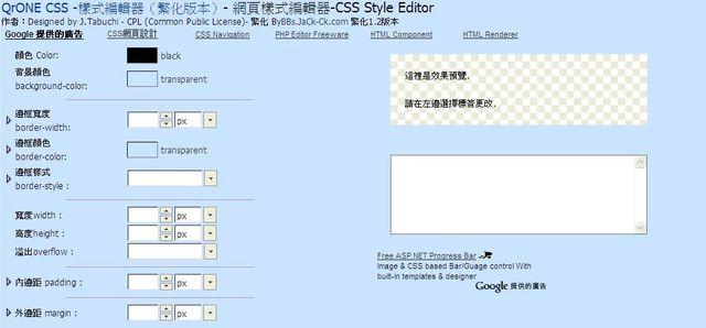 產生器-CSS樣式編輯器640.jpg