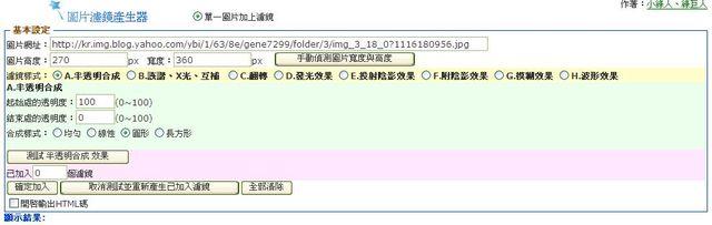 產生器-圖片濾鏡產生器640.jpg