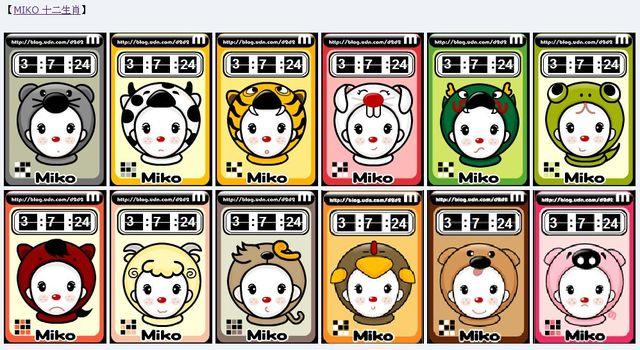 Miko-12animal-640.jpg