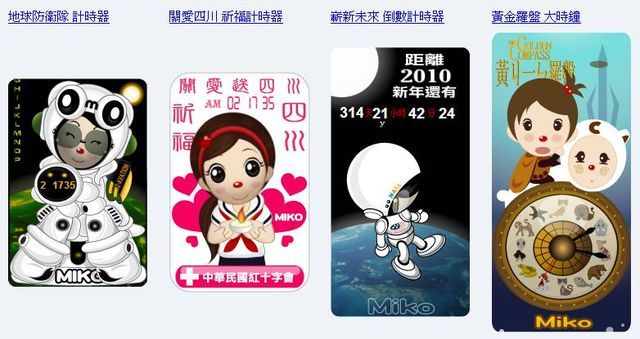 Miko-time2-640.jpg