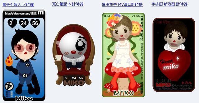 Miko-time3-640.jpg