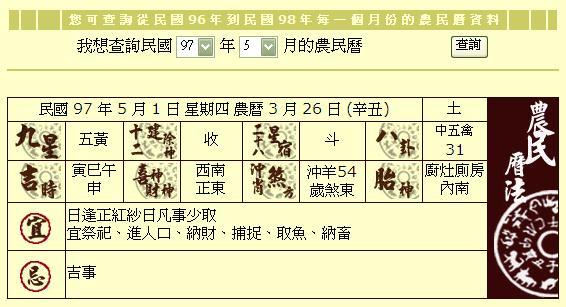 萬年曆 農民曆.jpg