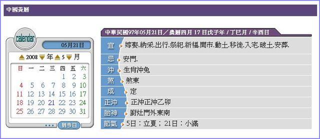 萬年曆 中國黃曆-640.jpg