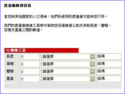 度量衡換算 DHL.jpg