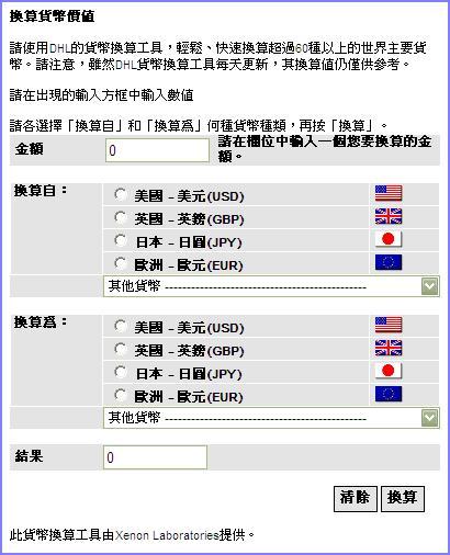 查詢_貨幣換算 DHL.jpg