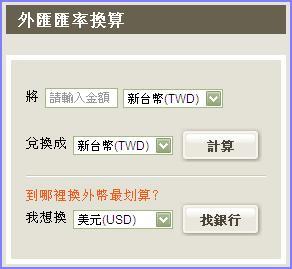 查詢_貨幣換算 Yahoo.jpg