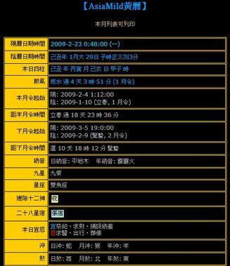 查詢_萬年曆 AsiaMild-黃曆h379.jpg