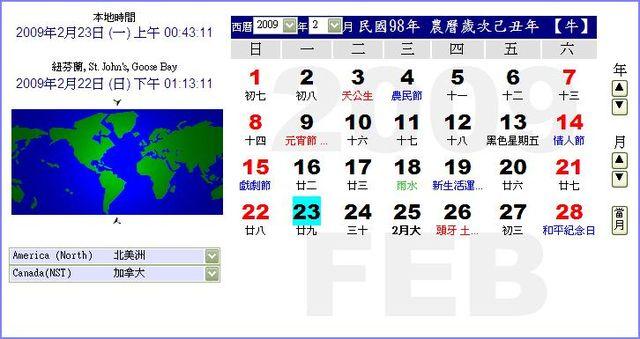 查詢_萬年曆 台灣月曆640.jpg