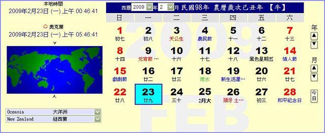 查詢_萬年曆 台灣月曆 Online Calendar640.jpg