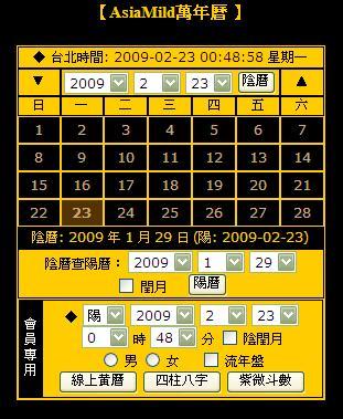 查詢_萬年曆 AsiaMild.jpg