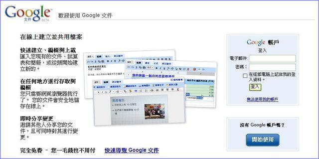 Google_docs_00-640.jpg