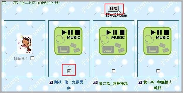 無名網誌放mp3-02.jpg