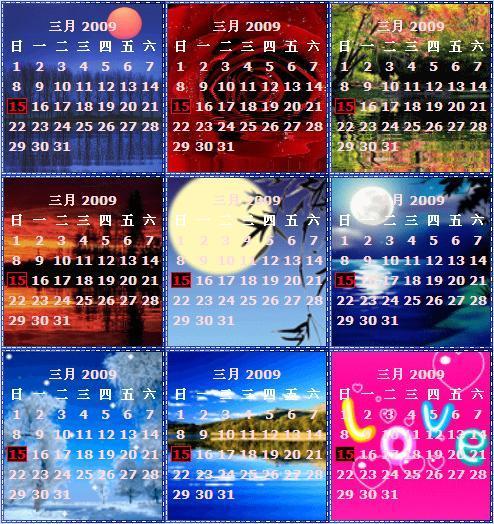 時間日曆.jpg
