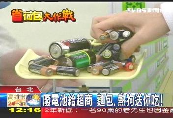 電池02.jpg