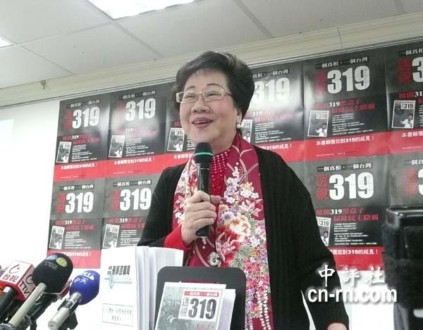 319呂秀蓮發表《透視319》新書,對319槍擊案提出諸多質疑。(中評社李仲維攝).JPG
