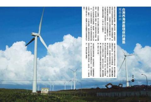 台灣建築不思議-台灣西海岸最環保的建築:風車森林.jpg