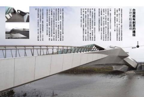 台灣建築不思議-台灣最有創意的橋樑:王功生態景觀橋.jpg