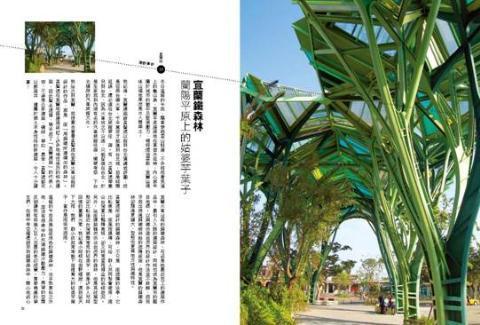 台灣建築不思議-宜蘭鐵森林:蘭陽平原上的姑婆芋葉子.jpg