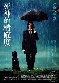 死神的精準度-book2.jpg