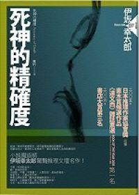 死神的精準度-book.jpg