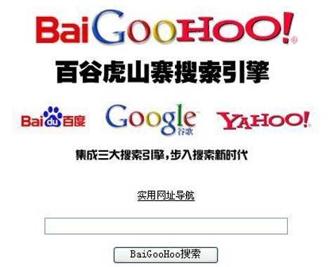 山寨版搜索引擎:百谷虎.jpg
