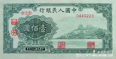 人民幣_第一套人民幣第3版100元背面:頤和園萬壽山01.jpg