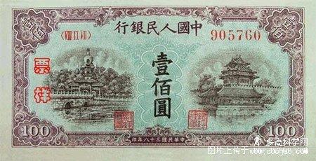 人民幣_第一套人民幣第5版100元背面北海公園003.jpg