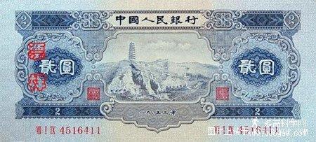 人民幣_第二套人民幣2元背面延安寶塔山005.jpg