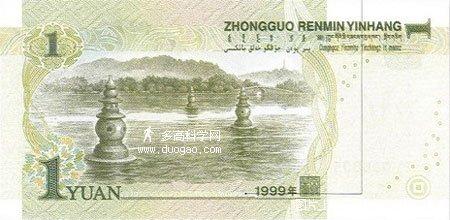 人民幣_第五套人民幣1元背面三潭印月021.jpg
