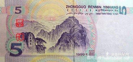 人民幣_第五套人民幣5元背面泰山觀日峰023.jpg