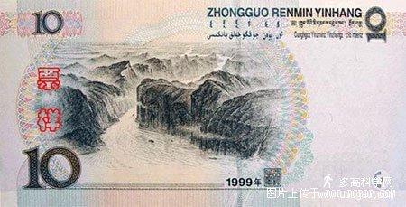 人民幣_第五套人民幣10元背面夔門025.jpg