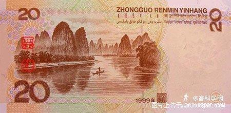 人民幣_第五套人民幣20元背面桂林山水027.jpg