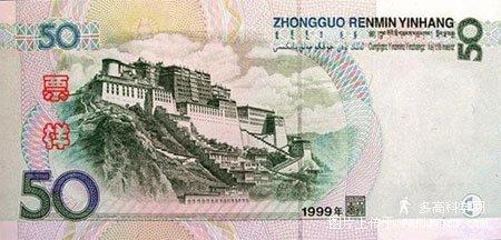 人民幣_第五套人民幣50元背面西藏布達拉宮029.jpg