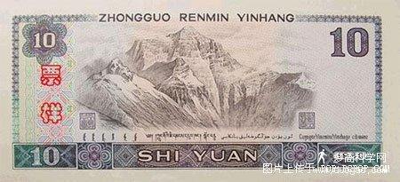 人民幣_第四套人民幣10元背面世界最高峰珠穆朗瑪峰015.jpg