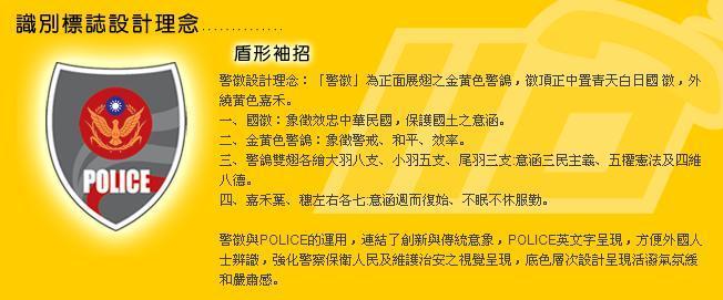 內政部警政署-警察服務識別標誌.jpg