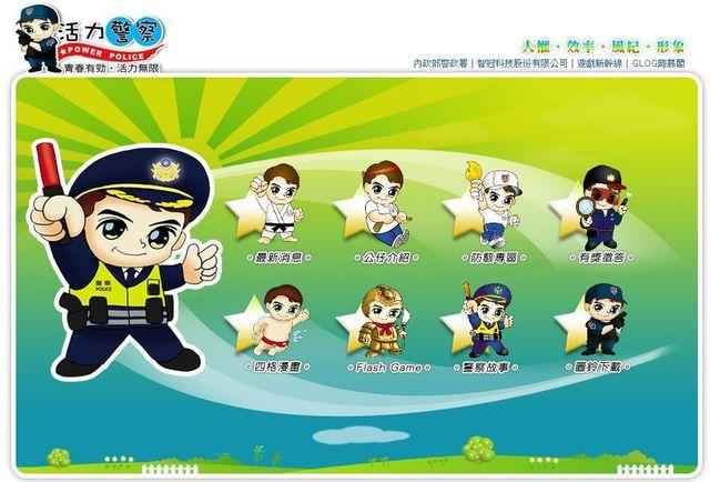 內政部警政署-健康‧活力‧新警察-640.jpg