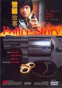 警察故事1.jpg