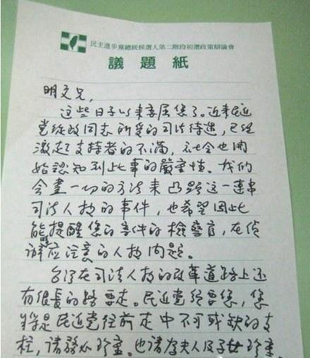 民進黨炮轟識繁書簡 臺媒曝蔡英文也用簡體字.jpg