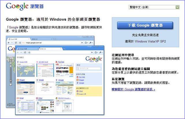 Google Chime-00.jpg