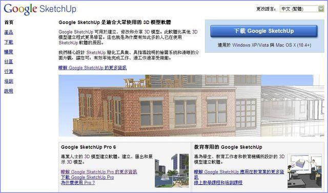 Google SketchUp-0.jpg