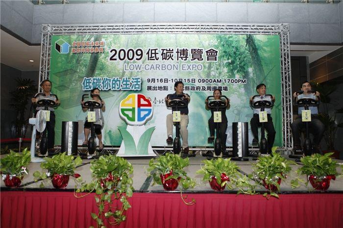 """2009低碳博覽會 搶攻綠金""""碳""""現在.JPG"""